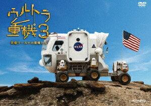 ウルトラ重機3 究極ワールドの重機たち