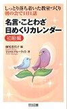 名言・ことわざ日めくりカレンダー(初級編)