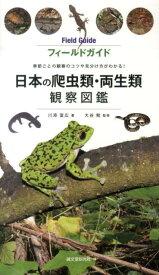 日本の爬虫類・両生類観察図鑑 フィールドガイド [ 川添宣広 ]