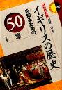 イギリスの歴史を知るための50章 ヒストリー (エリア・スタディーズ) [ 川成洋 ]