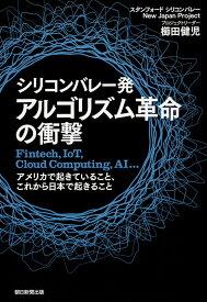 シリコンバレー発 アルゴリズム革命の衝撃 Fintech、IoT、Cloud [ 櫛田健児 ]