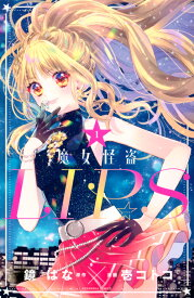 魔女怪盗LIP☆S(1) (講談社コミックスなかよし) [ 鏡 はな ]