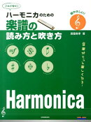 ハーモニカのための楽譜の読み方と吹き方