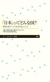 「日本」ってどんな国? 国際比較データで社会が見えてくる (ちくまプリマー新書 386) [ 本田 由紀 ]