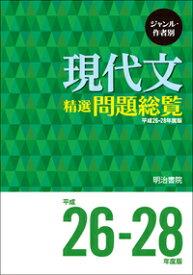 ジャンル・作者別 現代文精選問題総覧 平成26~28年度版 [ 明治書院 ]