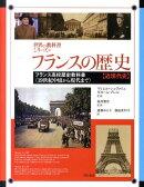 フランスの歴史(近現代史)