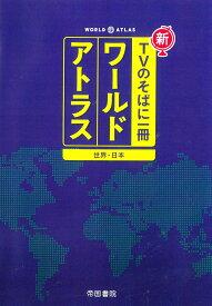 新TVのそばに一冊ワールドアトラス世界・日本7版 [ 株式会社 帝国書院 ]