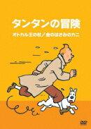 タンタンの冒険 -デジタルリマスター版ー 【オトカル王の杖 金のはさみのカニ】