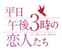平日午後3時の恋人たち DVD-BOX2 [ パク・ハソン ]