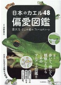 日本のカエル48 偏愛図鑑 東大生・さこの君のフィールドノート [ 迫野 貴大 ]