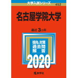 名古屋学院大学(2020) (大学入試シリーズ)
