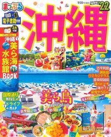 まっぷる 沖縄 [ 昭文社編集部 ]