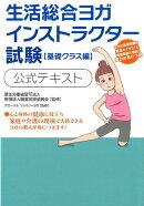 生活総合ヨガインストラクター試験公式テキスト(基礎クラス編)