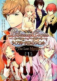 LibraryCross∞(1) The Lost Memory (IDコミックス ZERO-SUMコミックス) [ さっちゃん ]