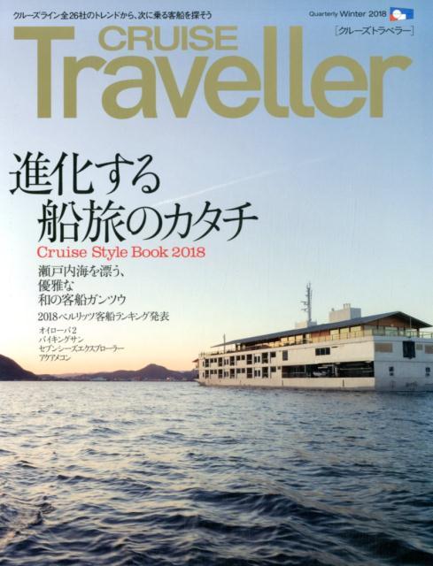 CRUISE Traveller(Winter 2018) 進化する船旅のカタチ