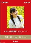 キヤノン写真用紙・光沢 ゴールド A4 50枚