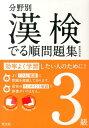 漢検でる順問題集(3級)〔新装4訂版〕 分野別 [ 旺文社 ]
