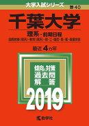 千葉大学(理系ー前期日程)(2019)