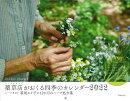 薬草店(ハーブショップ)がおくる四季のカレンダー2022