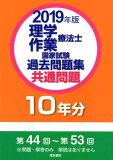 理学療法士・作業療法士国家試験過去問題集共通問題10年分(2019年版)