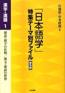 「日本語学」特集テーマ別ファイル(漢字・漢語 1)普及版