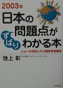 2003年日本の問題点がずばりわかる本