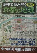 図説歴史で読み解く京都の地理