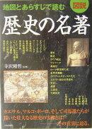 図説地図とあらすじで読む歴史の名著