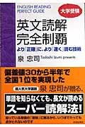 英文読解完全制覇