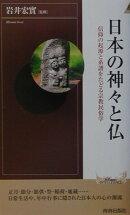 日本の神々と仏
