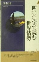 四〇〇字で読む世界情勢