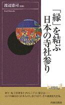 「縁」を結ぶ日本の寺社参り