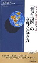 「世界地図」の意外な読み方