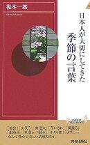 日本人が大切にしてきた季節の言葉