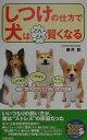 しつけの仕方で犬はどんどん賢くなる ムダ吠え・いたずら・トイレ…困ったクセは生まれつき (Seishun super books…