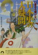 いまさら聞けない日本史の大疑問