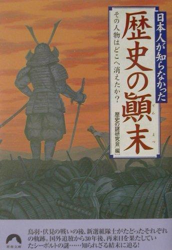 日本人が知らなかった歴史の顛末 その人物はどこへ消えたか? (青春文庫) [ 歴史の謎研究会 ]