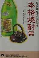 退屈知らずの酒読本(本格焼酎編)