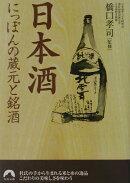 日本酒にっぽんの蔵元と銘酒