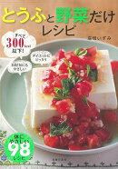 【バーゲン本】とうふと野菜だけレシピ