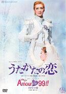 宙組 全国ツアー公演 『うたかたの恋』『Amour de 99!!-99年の愛ー』