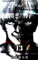 魔法少女サイト(13)
