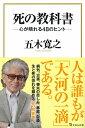 死の教科書 (宝島社新書) [ 五木 寛之 ]