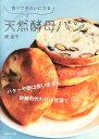 食べてきれいになる天然酵母パン [ 梶晶子 ]