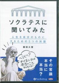 ソクラテスに聞いてみた 人生を自分のものにするための5つの対話 [オーディオブックCD] (<CD>) [ 藤田大雪 ]