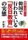 韓国人が書いた韓国で行われている「反日教育」の実態 [ 崔碩栄 ]