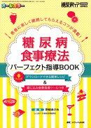 糖尿病食事療法 パーフェクト指導BOOK