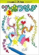 ザ・点つなぎ(3)