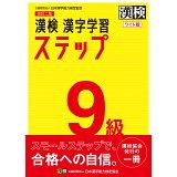 漢検9級漢字学習ステップワイド版改訂二版