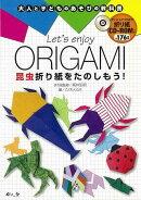 【バーゲン本】Let's enjoy ORIGAMI 昆虫折り紙をたのしもう! 折り紙CD-ROMつき